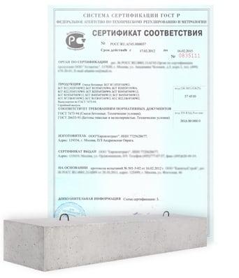Сертификация бетон состав известково цементного раствора пропорции